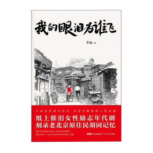 我的眼泪为谁飞 广东人民出版社 李迪新华书店正版图书