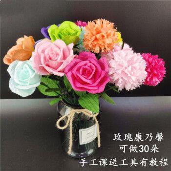 30朵玫瑰康乃馨纸藤diy手工折衍纸花做花的材料包一糖