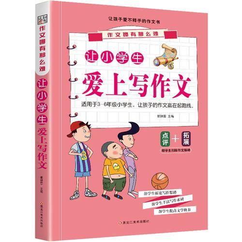 黄冈作文加厚版 起步精选小升初同步作文 作文哪有那么难 让小学生爱