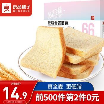 良品铺子  低脂全麦面包02560g02家庭装营养早餐孕妇零食面包切片