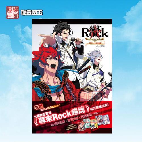 幕末rock超魂画集1天闻角川正版官方攻略画集
