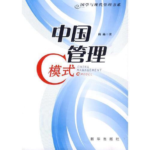 【二手9成新】中国管理c模式 阎雨 新华出版社阎雨