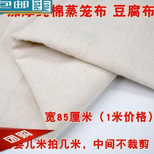 笼布纯棉纱布蒸包子蒸笼纱布笼屉布不粘蒸布蒸馒头垫布家用加厚布 85