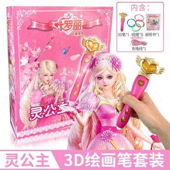 叶罗丽3d打印笔马良神笔儿童礼物玩具小女孩生日礼物6岁10岁14岁女儿