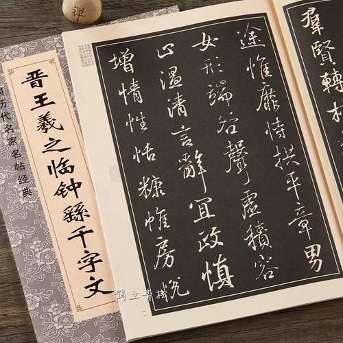 晋王羲之临钟繇千字文大八开王羲之毛笔行书书法练字帖简体旁注中国