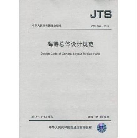 现货jts 165-2013 海港总体设计规范