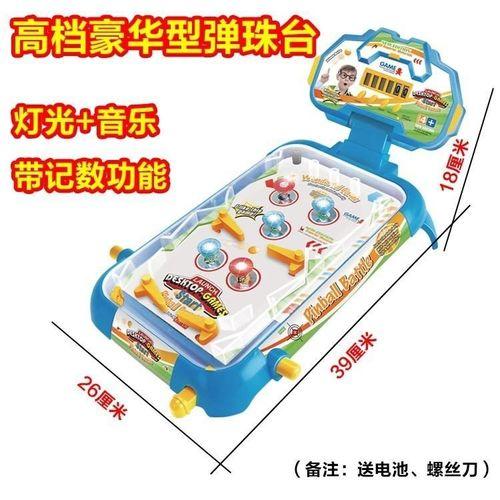 新款弹弹波子游戏机投币机娃娃机玩具玻璃球弹珠机儿童游戏机玻.