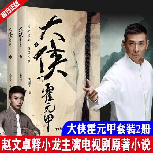 赵文卓毛林林释小龙主演同名电视剧 爱奇艺文学推荐现当代文学散文