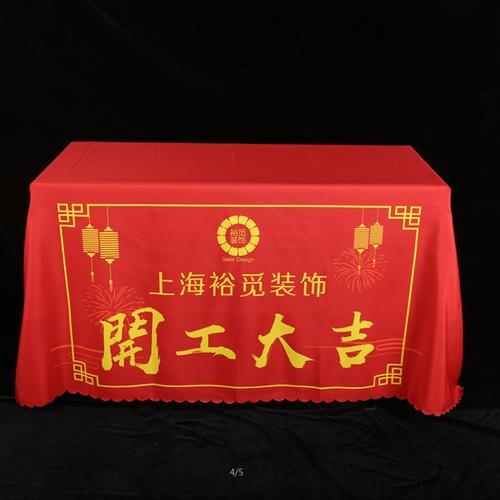 仪式开工大吉桌布台布广告横幅印刷装修红色条幅装饰
