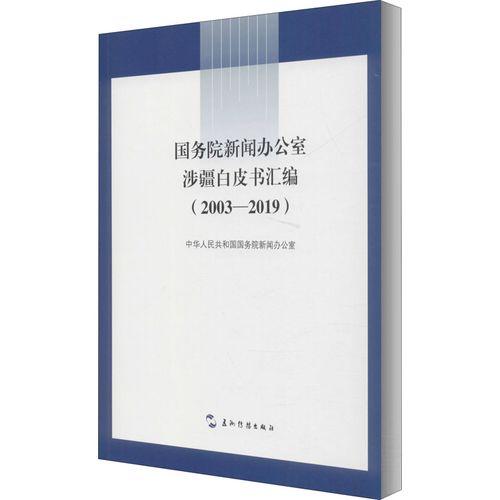 新闻办公室涉疆白皮书汇编(2003-2019) 大字版