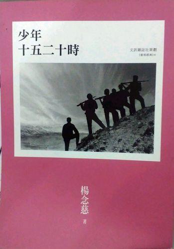 预售【外图台版】少年十五二十时