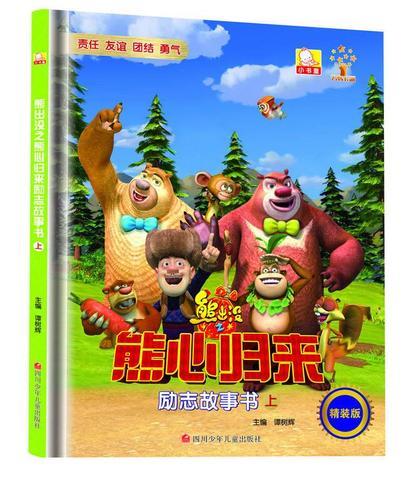 正版熊出没之熊心归来励志故事书(上) 谭树辉 著 四川