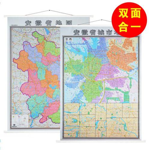 正反面 安徽省地图+合肥市 地图 单幅二合一 精装图 安徽省城市地图