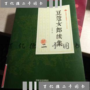 (二手9成新)豆蔻女郎续集/民国通俗小说典藏文库·冯玉奇卷 /冯玉奇