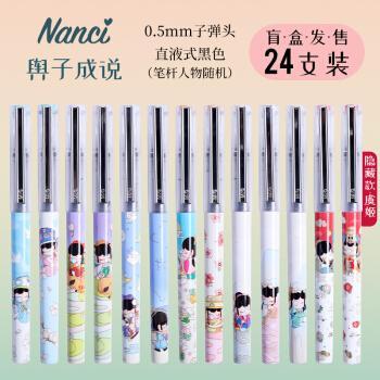 晨光nanci囡茜联名系列盲盒笔rolife若来直液式中性笔