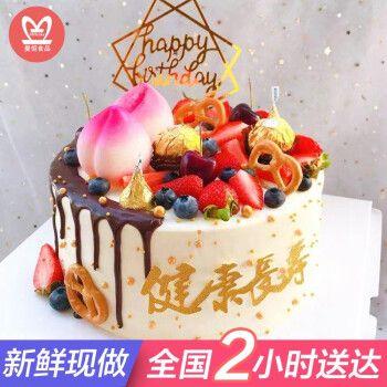 预订网红水果老人生日蛋糕同城配送全国当日送达 过寿