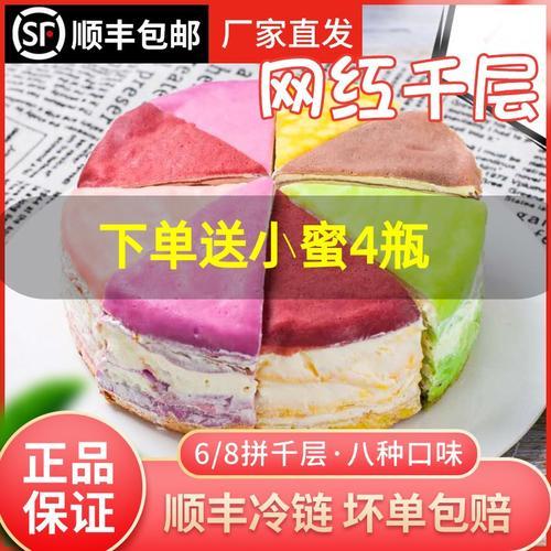 焙尔妈妈千层蛋糕八拼网红生日蛋糕彩虹榴莲千层培尔