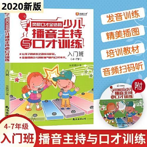 练口才的书实用教程书籍手册小学生综合语言能力锻炼培训班儿童会说话