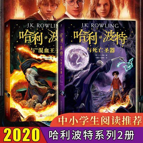 【2册】哈利波特与圣器7+哈利波特与混血王子6哈利波特全集 j.