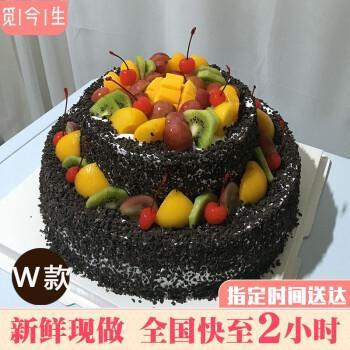 当天到新鲜现做水果蛋糕奶油生日蛋糕全国订做同城配送网红送爸爸妈妈