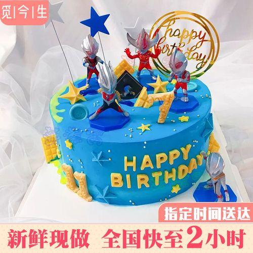 当天到儿童生日蛋糕全国同城配送网红奥特曼创意定制迪迦艾斯卡通送