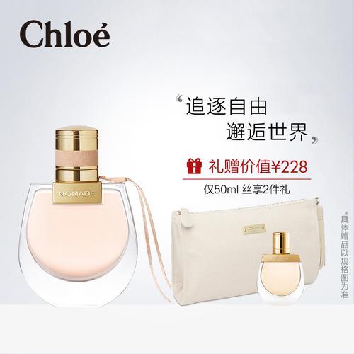 chloe/蔻依恋旅女士香氛小猪包香水持久女士花香清新