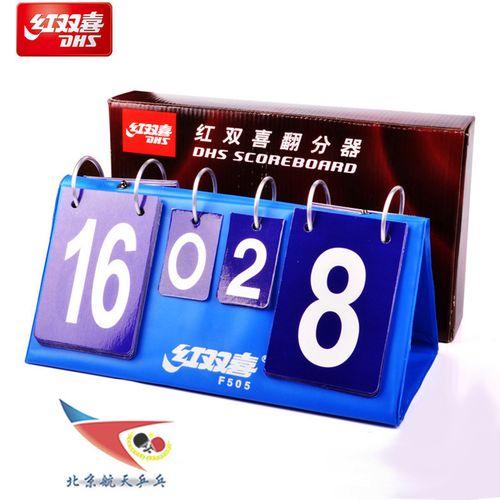 航天505记分器分计f505 红双喜乒乓球比赛计分牌