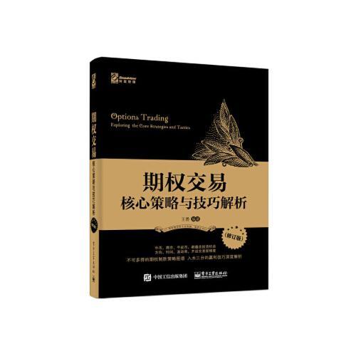 期权交易 核心策略与技巧解析  电子工业出版社期货交易书籍 期权