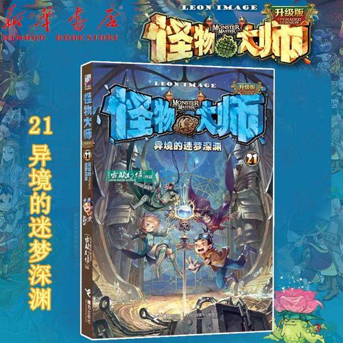 怪物大师21 异境的迷梦深渊 雷欧幻像二十一册第21集册部 9-12岁儿童