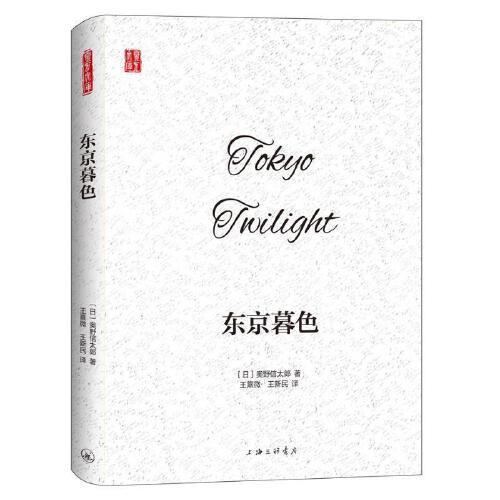 东京暮色(精),(日)奥野信太郎,上海三联文化传播有限
