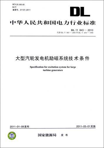 大型汽轮发电机励磁系统技术条件(dl\t843-2010代替dl\t843-2003