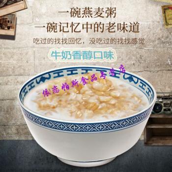 怀旧牛奶燕麦粥15包*40g即食免煮营养早餐冲饮速食老少皆宜 牛奶醇