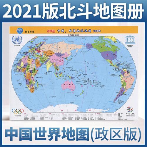 2021版新课中国,世界地理地图政区版地理图册地图垫板