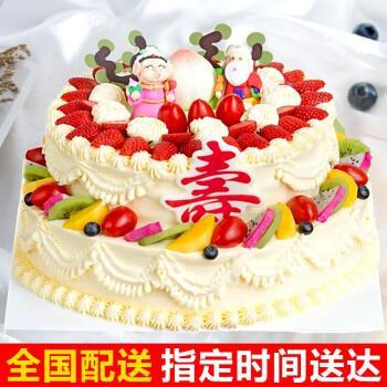 米苏先生 定制祝寿送老人寿桃生日蛋糕七八十寿私人预定双层生日蛋糕