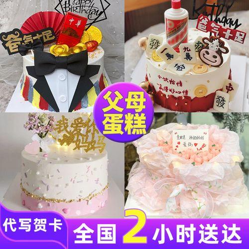 爸爸妈妈生日蛋糕奶油蛋糕长辈网红个性创意定制广州全国同城配送