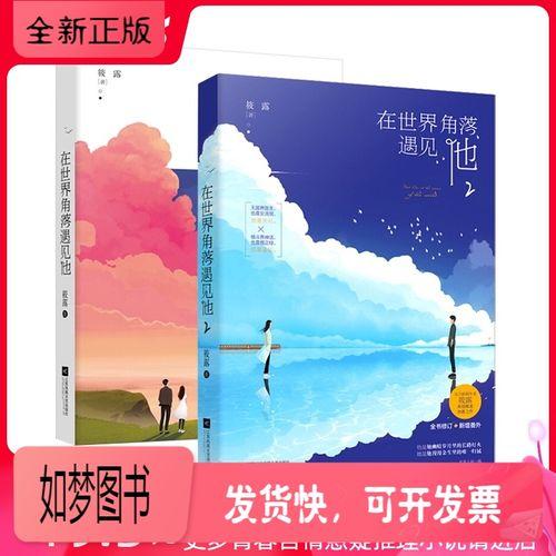 【正版新书】筱露作品:在世界角落遇见他 套装2册都市