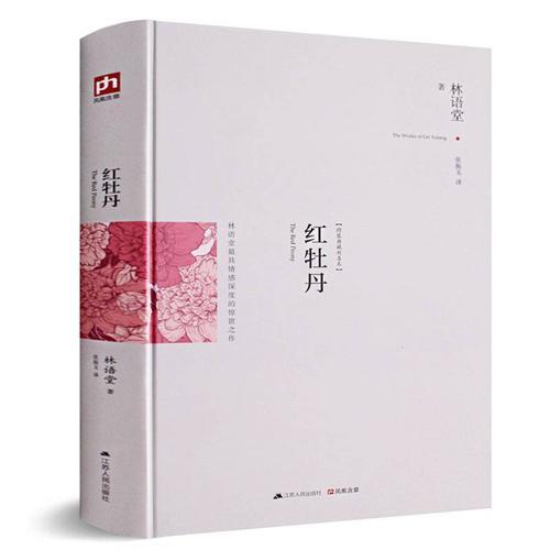 红牡丹:林语堂集(精装)京华烟云吾国与吾民精美散文人生不过如此生活