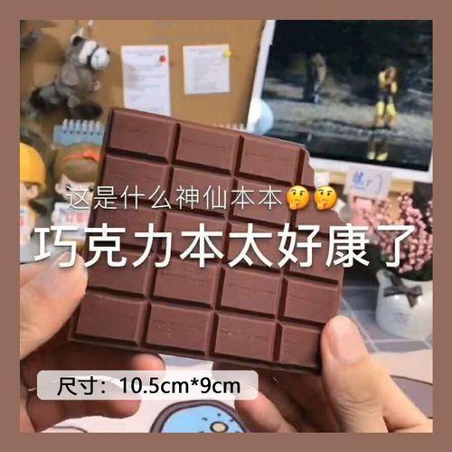 创意学生便携记事本香味巧克力笔记本随身迷你备忘录英语单词本子