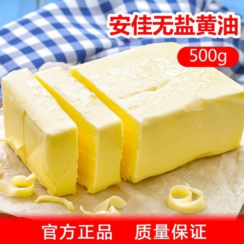 昆明麦霖无盐黄油 500克 动物黄油蛋糕面包饼干烘焙