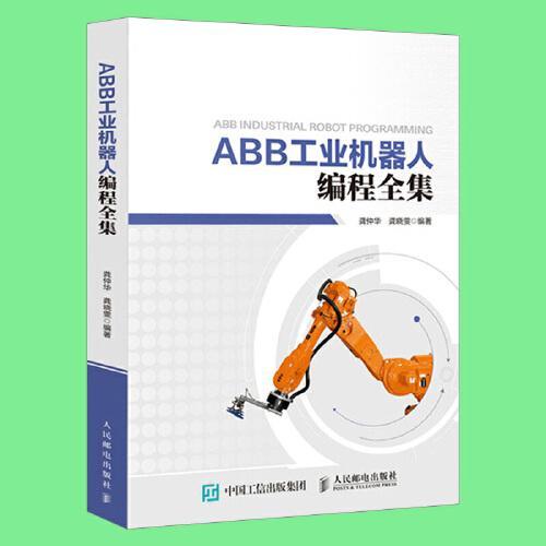 正版现货 abb工业机器人编程全集 工业机器人编程实例