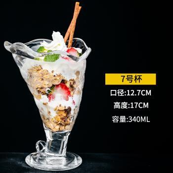 冰淇淋杯水果汁杯玻璃奶茶杯甜品杯创意冰激凌碗奶昔冷饮雪糕杯子 7号