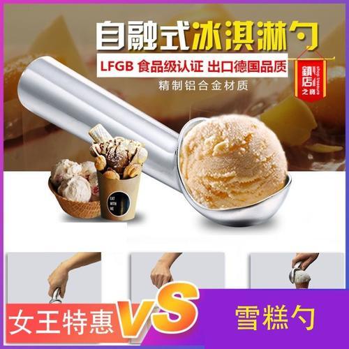 取工具商用冰激凌挖勺儿童冰淇淋球水果勺子圆弧雪糕