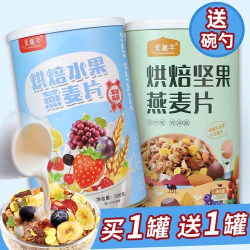 买1送1烘焙水果坚果燕麦片脆脱麦趣丰酸奶果粒即食脂