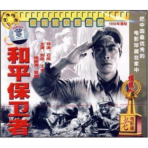 老电影  和平保卫者(1vcd)刘佳 王水 杨振清