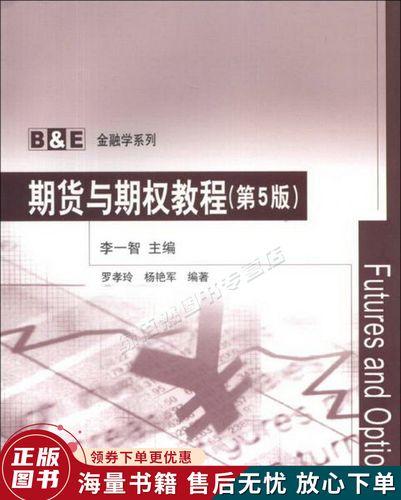 b&e金融学系列:期货与期权教程第5版