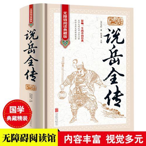 无障碍阅读典藏版 岳飞传 16开精装版 中国古代小说集 古典小说 书籍