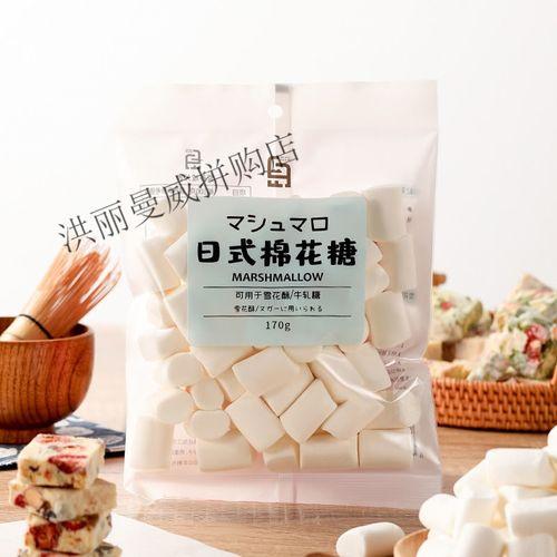 棉花糖批发做奶枣雪花酥材料牛轧糖专用烘焙原材料日式小包装散装