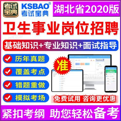 内科学(心血管内科)湖北省医疗卫生系统事业单位招聘