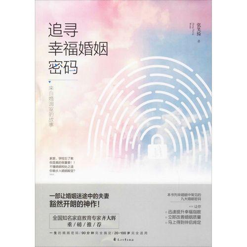 追寻幸福婚姻密码 来自婚调室的故事 婚姻家庭