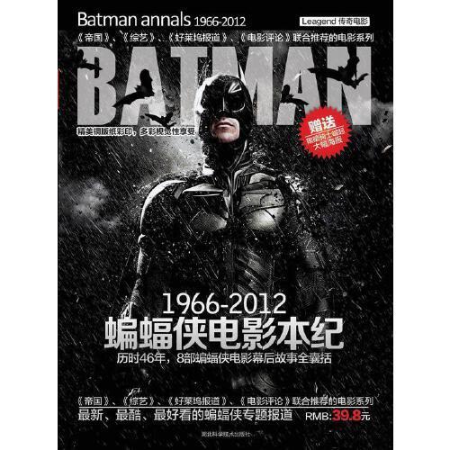 蝙蝠侠电影本纪1966-2012【正版书籍,达额立减】